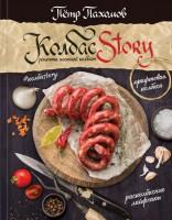 Книга Колбасstory. Рецепты честной колбасы