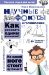 Книга Научные фокусы и головоломки