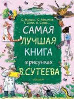 Книга Самая лучшая книга в рисунках В. Сутеева
