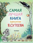 фото страниц Самая лучшая книга в рисунках В. Сутеева #3
