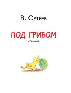 фото страниц Самая лучшая книга в рисунках В. Сутеева #5