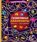 Книга Головоломные лабиринты