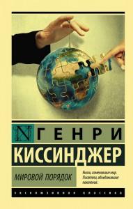 Книга Мировой порядок