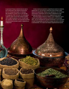 фото страниц Таджин, кус-кус и другие марокканские удовольствия #10