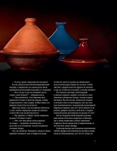 фото страниц Таджин, кус-кус и другие марокканские удовольствия #7
