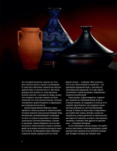фото страниц Таджин, кус-кус и другие марокканские удовольствия #4