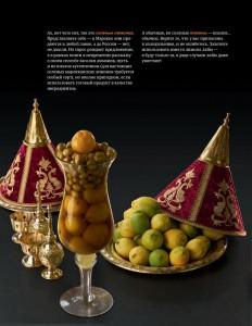 фото страниц Таджин, кус-кус и другие марокканские удовольствия #5