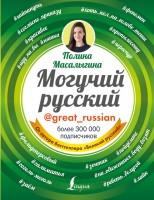 Книга Могучий русский