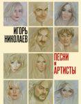 Книга Песни и артисты
