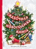 Книга Сказочная новогодняя книга
