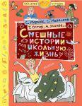 Книга Смешные истории про школьную жизнь