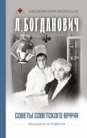 Книга Советы советского врача. Молодость в старости
