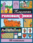 Книга 500 головоломок