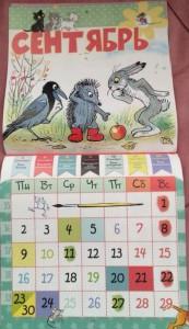 фото страниц Календарь настенный 'Сказки в картинках' (2019) #5
