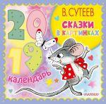 Книга Календарь настенный 'Сказки в картинках' (2019)