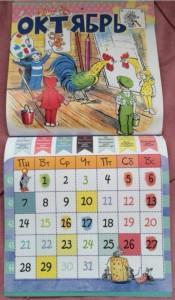 фото страниц Календарь настенный 'Сказки в картинках' (2019) #8