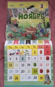 фото страниц Календарь настенный 'Сказки в картинках' (2019) #7