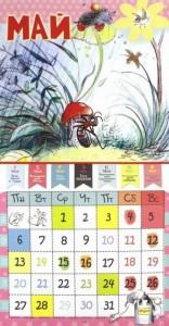 фото страниц Календарь настенный 'Сказки в картинках' (2019) #9