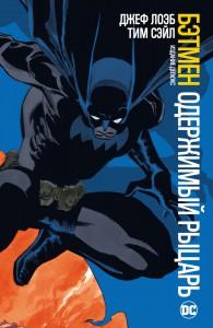 Книга Бэтмен. Одержимый рыцарь. Издание делюкс