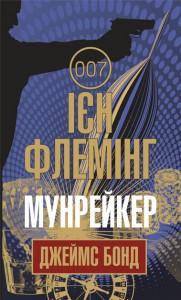 Книга Мунрейкер