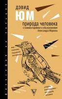 Книга Природа человека