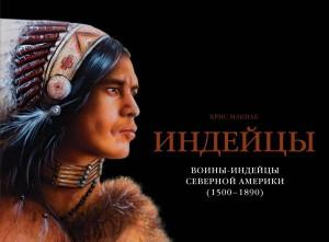 Книга Индейцы. Воины-индейцы Северной Америки (1500–1890)