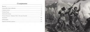 фото страниц Индейцы. Воины-индейцы Северной Америки (1500–1890) #3