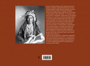 фото страниц Индейцы. Воины-индейцы Северной Америки (1500–1890) #9