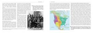 фото страниц Индейцы. Воины-индейцы Северной Америки (1500–1890) #5