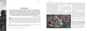 фото страниц Индейцы. Воины-индейцы Северной Америки (1500–1890) #4