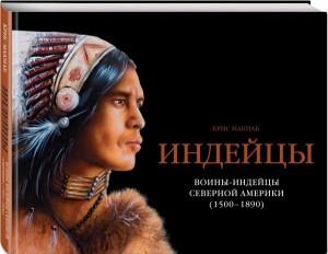 фото страниц Индейцы. Воины-индейцы Северной Америки (1500–1890) #2
