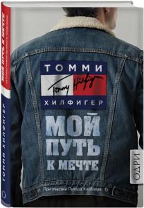 фото страниц Томми Хилфигер. Мой путь к мечте. Автобиография великого модельера #2