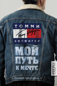 Книга Томми Хилфигер. Мой путь к мечте. Автобиография великого модельера