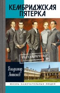 Книга Кембриджская пятерка
