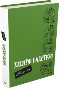 Книга Рисунки