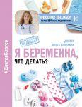 Книга Я беременна, что делать?