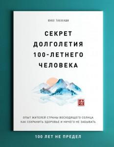 Книга Секрет долголетия 100-летнего человека
