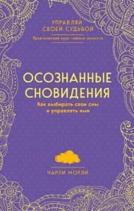 Книга Осознанные сновидения. Как выбирать свои сны и управлять ими