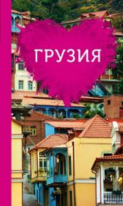 Книга Грузия для романтиков