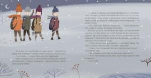 фото страниц Подарунок від святого Миколая #3
