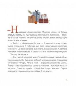 фото страниц Подарунок від святого Миколая #2