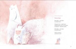 фото страниц Сніговірші для малят #4