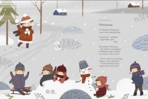 фото страниц Сніговірші для малят #3