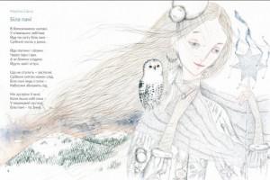 фото страниц Сніговірші для малят #2