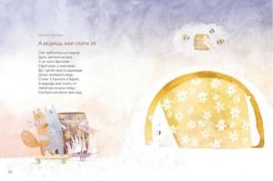 фото страниц Сніговірші для малят #5
