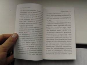 фото страниц Красота. Концепт. Катарсис. Четыре лекции по теории искусства #2
