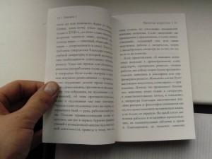 фото страниц Красота. Концепт. Катарсис. Четыре лекции по теории искусства #6