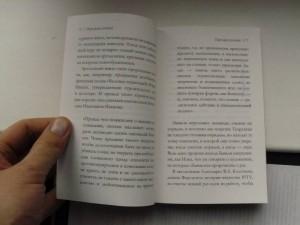 фото страниц Красота. Концепт. Катарсис. Четыре лекции по теории искусства #3