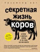 Книга Секретная жизнь коров