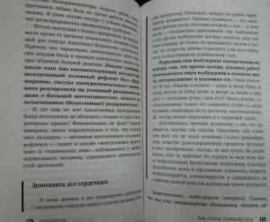 фото страниц Как победить панические атаки, ВСД и невроз #6